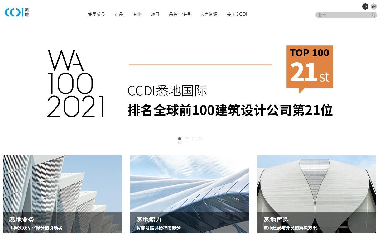 CCDI Group 悉地国际